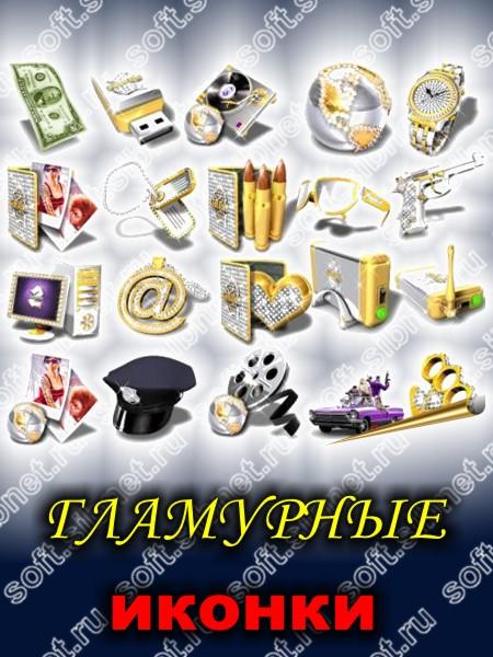 гламурные иконки: