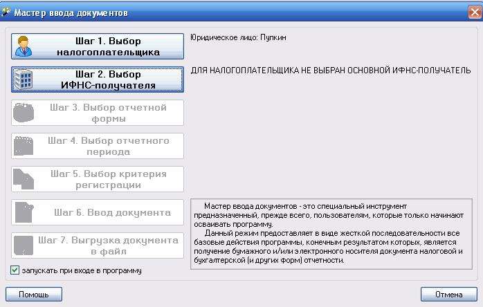 программа налогоплательщик версия 4 30