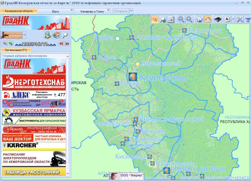 Электронная карта Кемеровской области за Апрель 2010 г. скачать бесплатно.