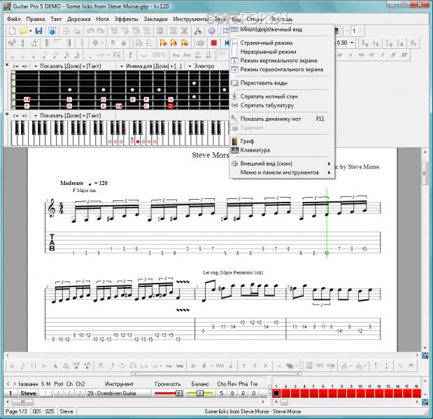 نرم افزار گیتارپرو 5.2