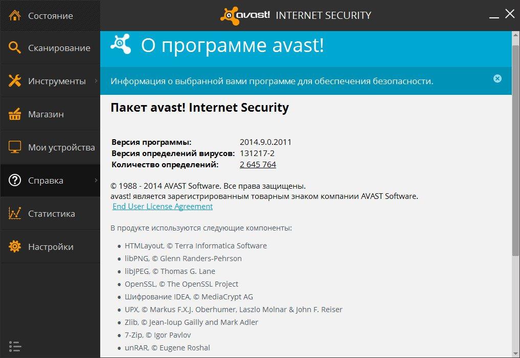 Avast! Internet Security 2015 v10.0.2208.712 Final скачать бесплатно
