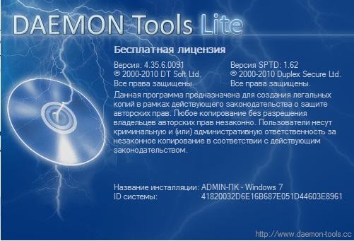 DAEMON Tools Lite 4.35.6 (with SPTD 1.62) скачать бесплатно