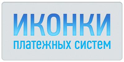 ... систем (Иконки) - скачать бесплатно: soft.sibnet.ru/soft/21683-ikonki-plategnix-sistem