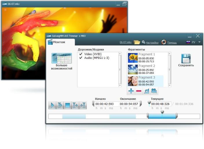 SolveigMM AVI Trimmer + MKV 2.0.1203.13 скачать бесплатно