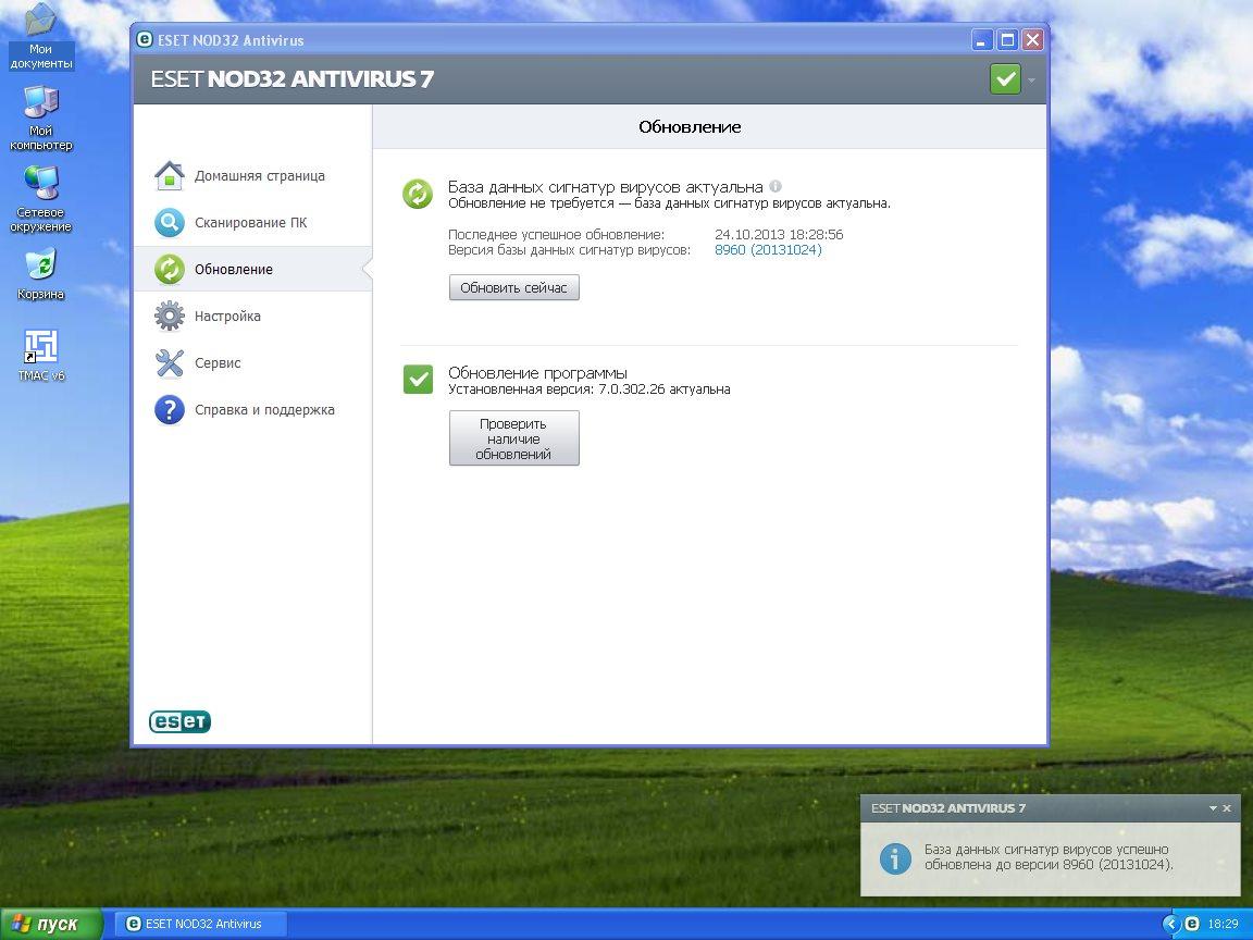 ESET NOD32 Antivirus 7.0.302.26 Final x64 скачать бесплатно