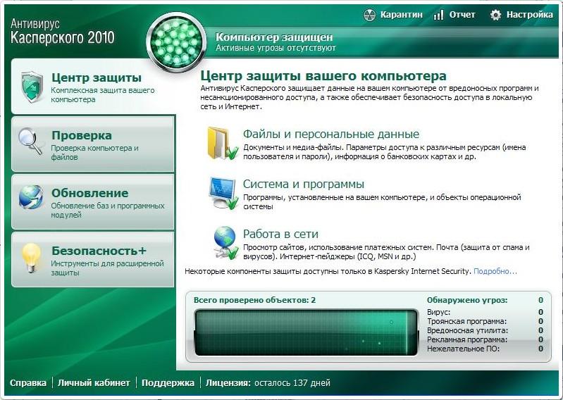 касперский антивирус 2010 скачать бесплатно