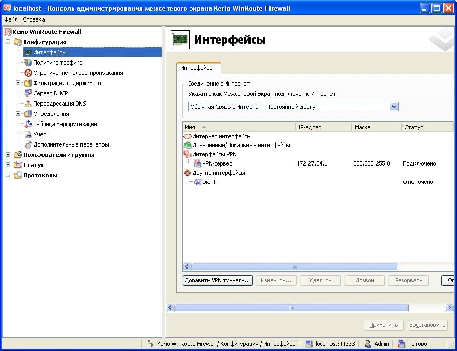 Cкачать WinRoute Pro 6.7.1 Patch 2 бесплатно - SoftForFree.com. 30 ноя 201