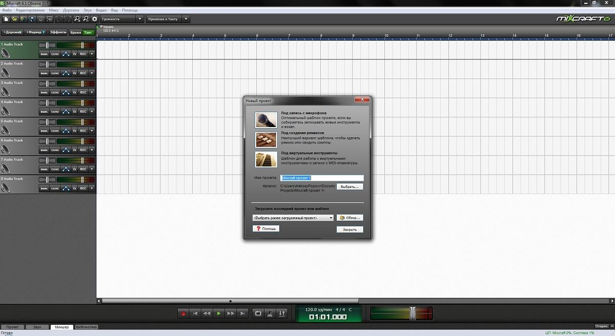 Acoustica Mixcraft 6.1 Build 217 скачать бесплатно