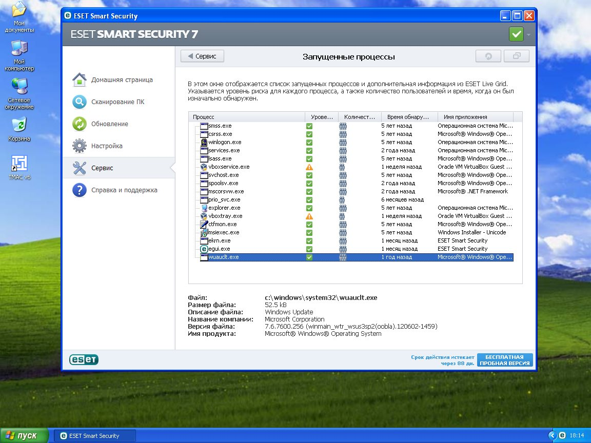 ESET Smart Security 7.0.302.26 Final x64 скачать бесплатно