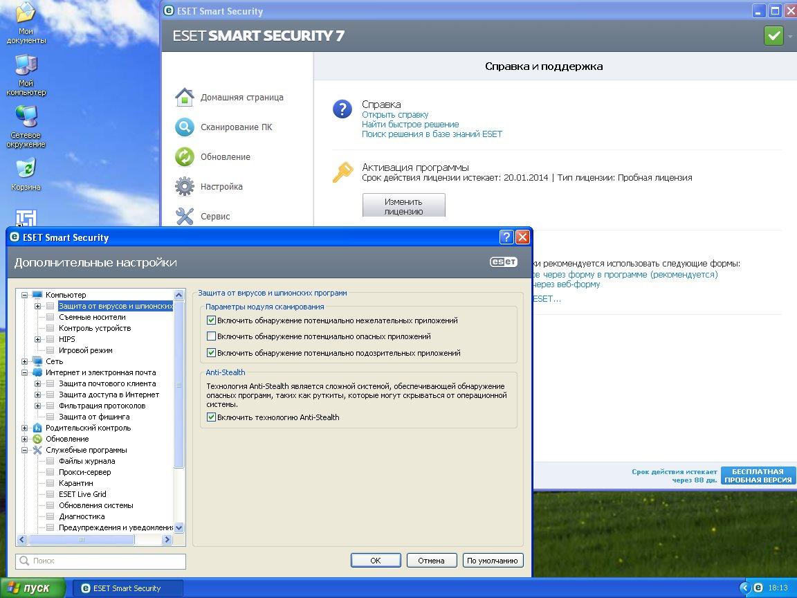 ESET Smart Security 7.0.302.26 Final x64 (Антивирусы) - скачать бесплатно