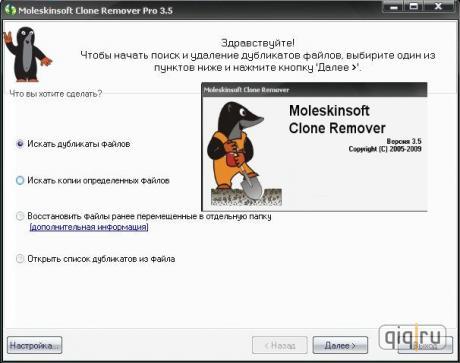 0. Скачать Clone Remover Pro 3.8 Portable (Русская версия!) бесплатно. Доб