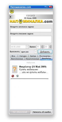 Скачать напоминалка кому на компьютер на русском