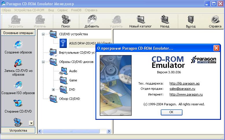 Как создать образ cd dvd-rom - ФоксТел-Юг