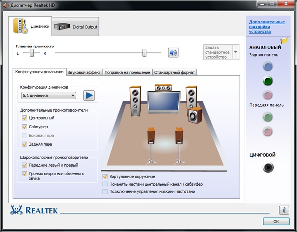драйвер для звука realtek windows 7 скачать