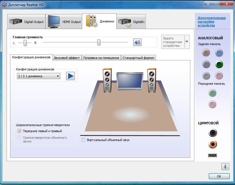 Название: Realtek High Definition Audio Driver R2.71 Год выпуска: 2013 Платформа: Windows 2000, XP, Vista, Windows 7...