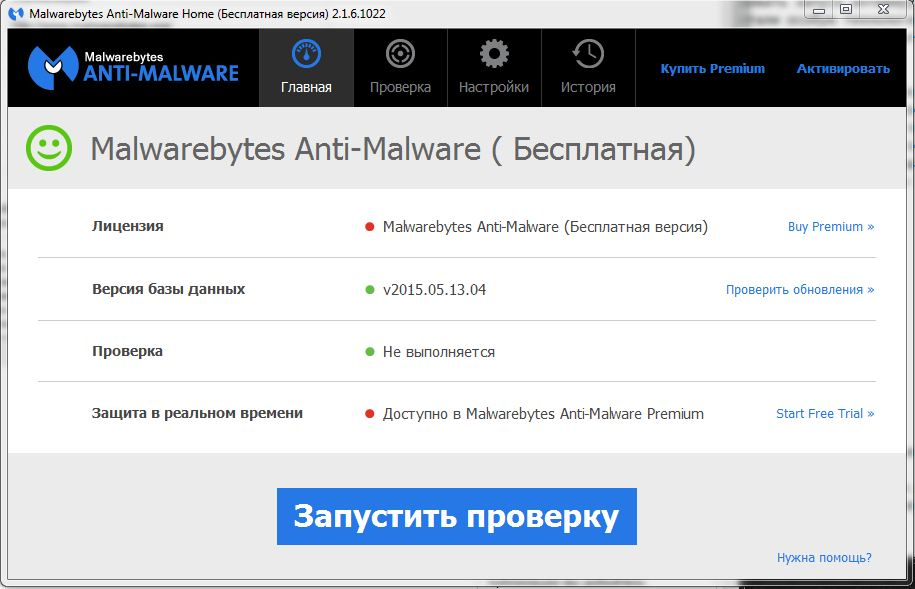 Malwarebytes Anti-Malware 2.2.0.1024 скачать бесплатно