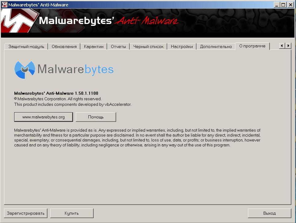 www.malwarebytes.org скачать бесплатно