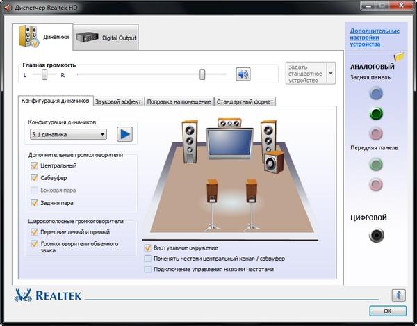 звуковой драйвер Realtek для Windows Xp 32 Bit скачать бесплатно - фото 6