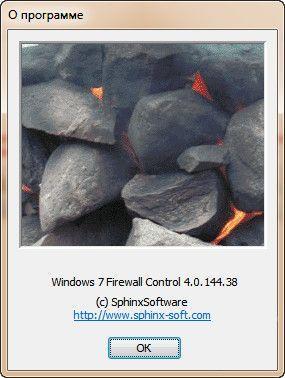 Windows 7 Firewall Control 4.0.144.38 х32/х64+Rus скачать бесплатно