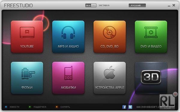 Free Studio 5.3.1 скачать бесплатно