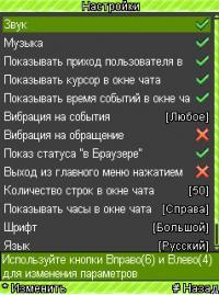 бесплатный движок сайта знакомств русская версия