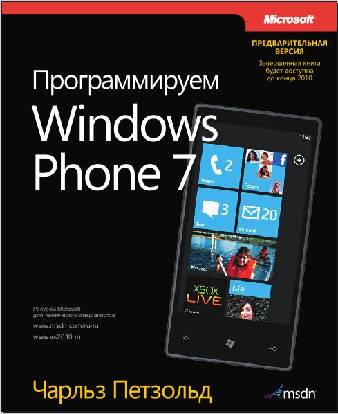 Скачать книгу для Windows Phone
