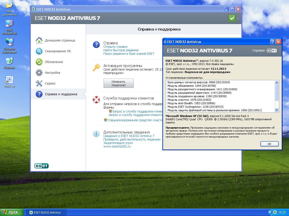 Антивирус eset nod32 скачать бесплатно 12-ю версию! Trialeset. Net.