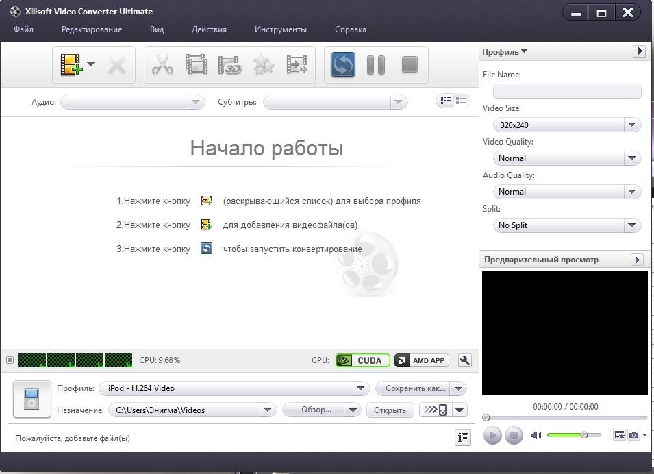 Xilisoft Video Converter Ultimate 7.7.3 Build 20131014 скачать бесплатно