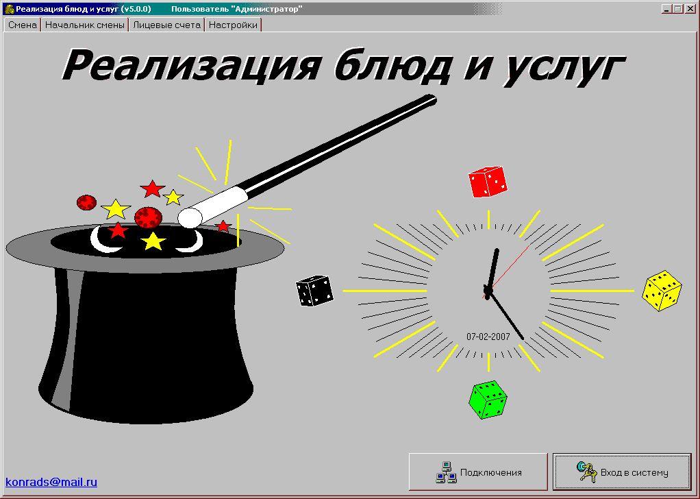 Мебельщик 7 0 crack. Media Player Classic русификатор.