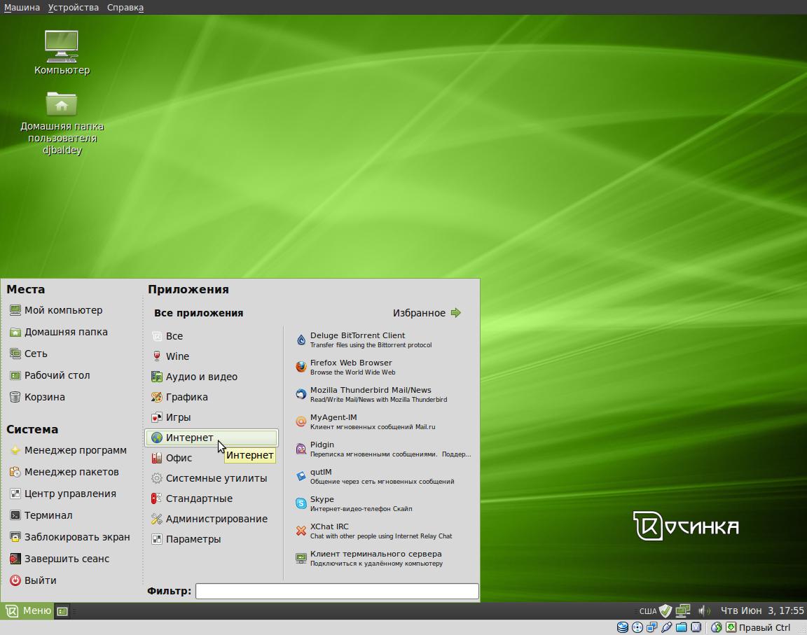 Скачать ubuntu (убунту) 16. 04 lts бесплатно на базе debian.