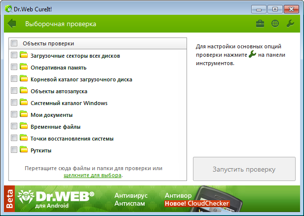 Скачать Dr Web CureIt! 1 (1 3 2 16) - SoftPortal com