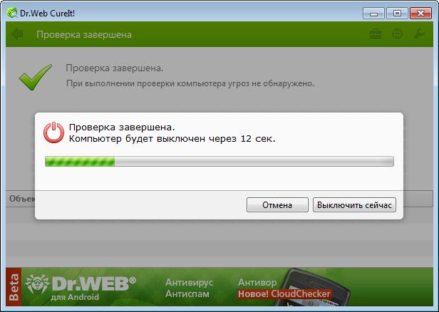 Файл web найден curent dr web скачать. Ключ к антивируснику (Dr.Web