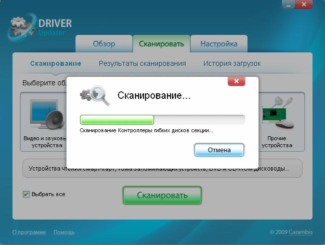 Скачать 1.1.3 crack updater. driver updater 1.1.3 скачать crack.