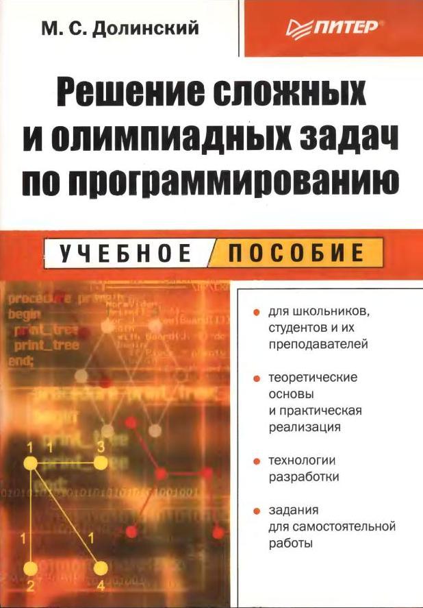 Скачать учебник по паскалю pdf