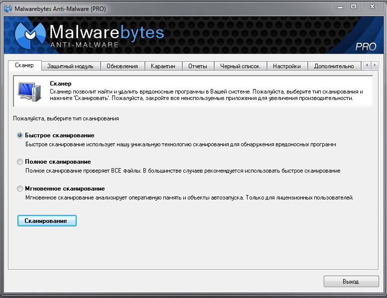 Скачать malwarebytes anti-malware free бесплатно без регистрации.