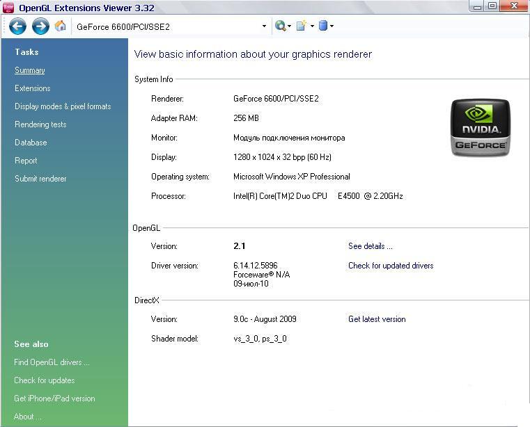 Драйвер opengl скачать бесплатно для windows 7