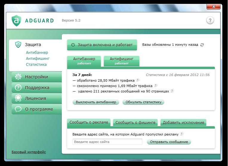 Adguard 5.0.160.1232 RePack Rus