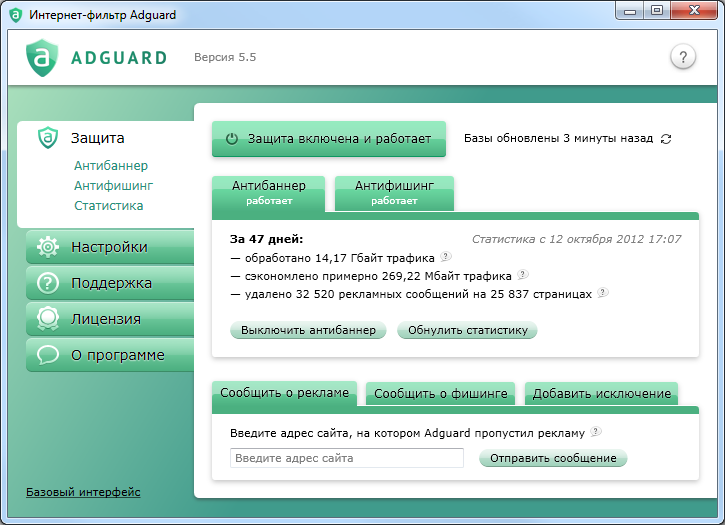 Скачать программу adguard 5 5