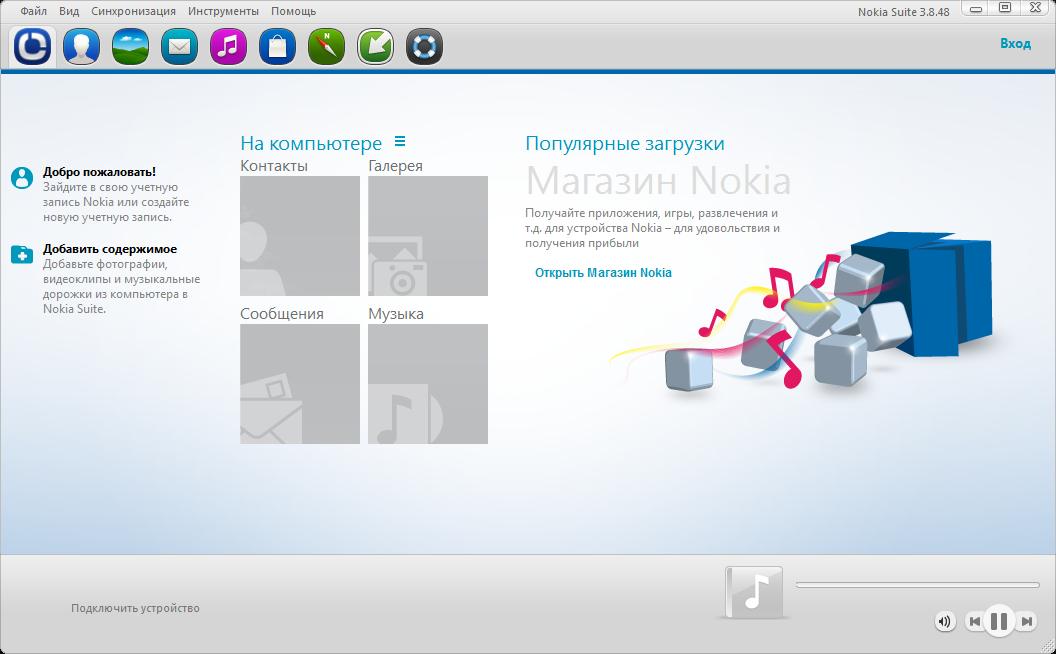 Nokia Suite 3.8.48 Final скачать бесплатно
