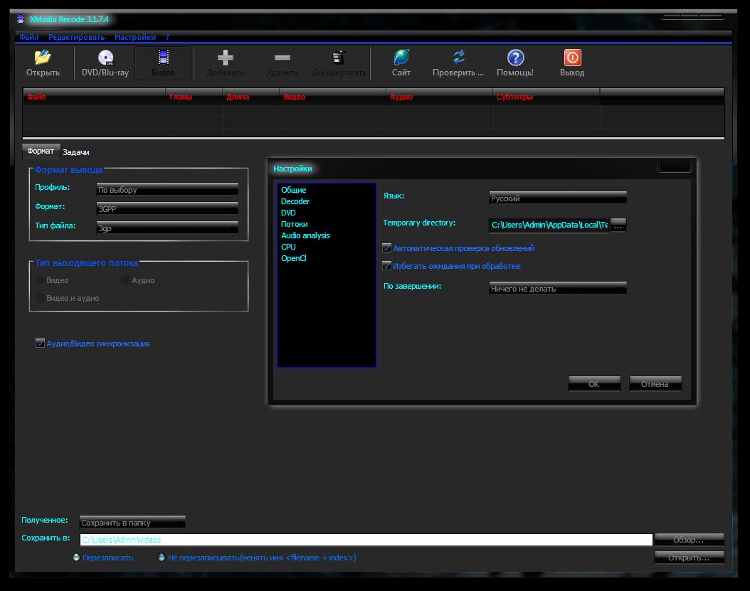 XMedia Recode 3.1.7.4 скачать бесплатно