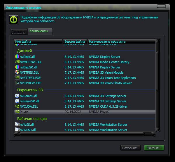 скачать драйвер nvidia physx system software