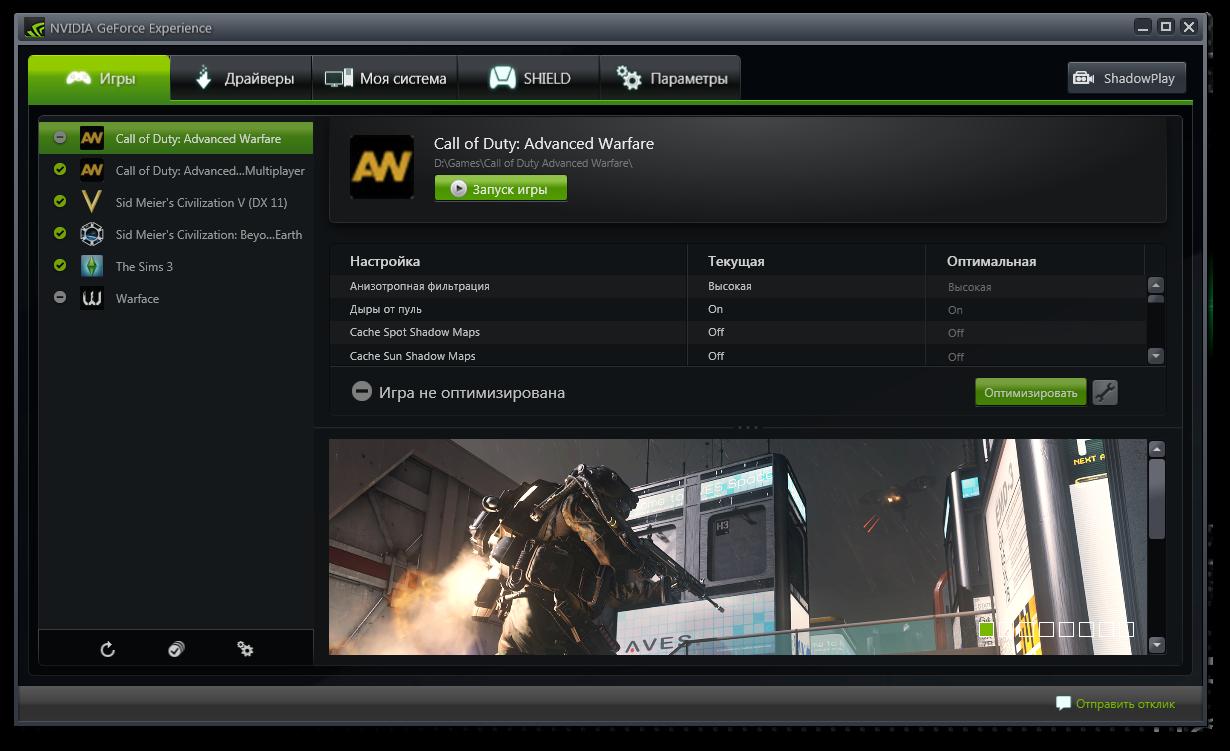 Nvidia на пк скачать бесплатно