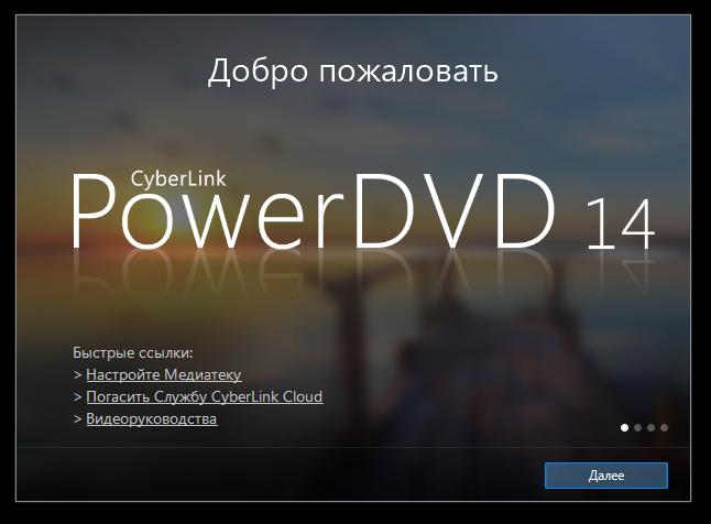 cyberlink powerdvd 18 ultra скачать бесплатно русская версия торрент