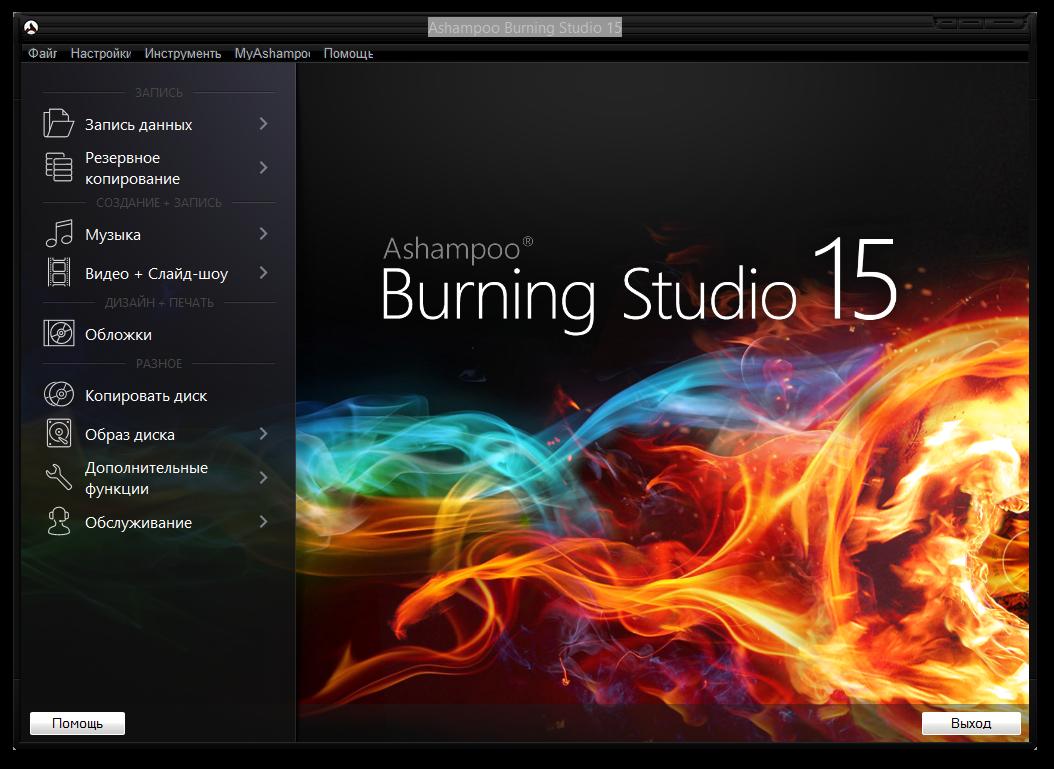 Ashampoo Burning Studio 15 15.0.1.39 Final скачать бесплатно
