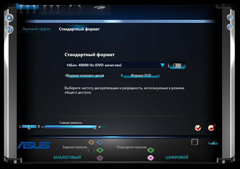Realtek High Definition Audio Driver R2.75 (6.0.1.7388
