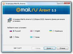 Майл Агент 5.6 Скачать Бесплатно - фото 4