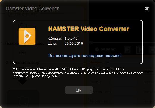 Hamster Free Video Converter 1.0.0.43 скачать бесплатно