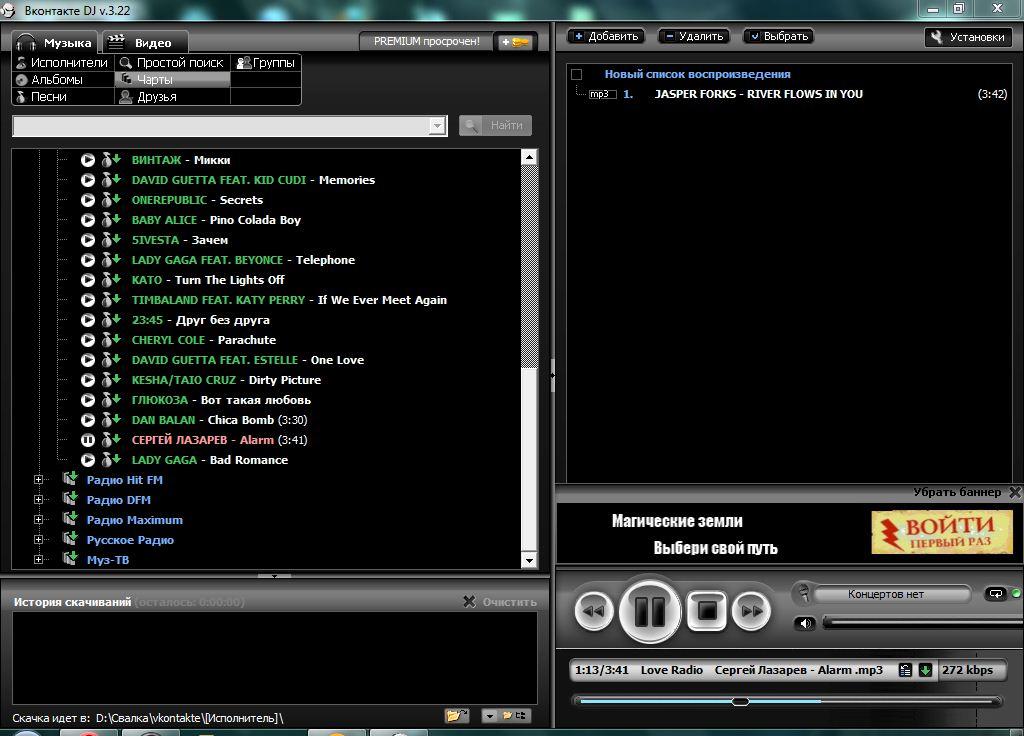 VKONTAKTE DJ 3.50