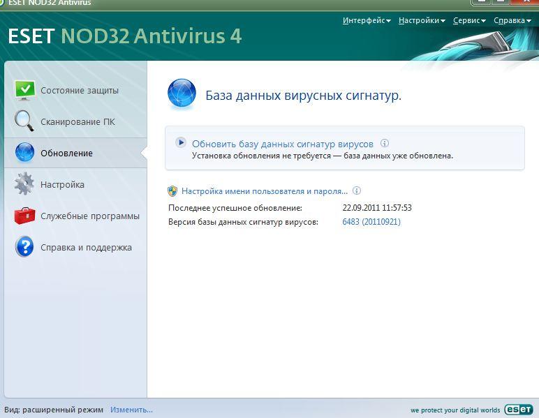 ESET NOD32 4.х3.x Offline Update v.6483 от 22.09.2011 скачать бесплатно