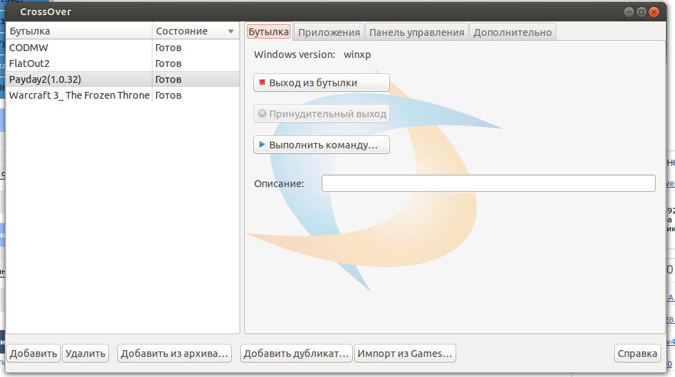 Crossover linux 12. 1. 2 (ubuntu/debian amd64) (утилиты) скачать.